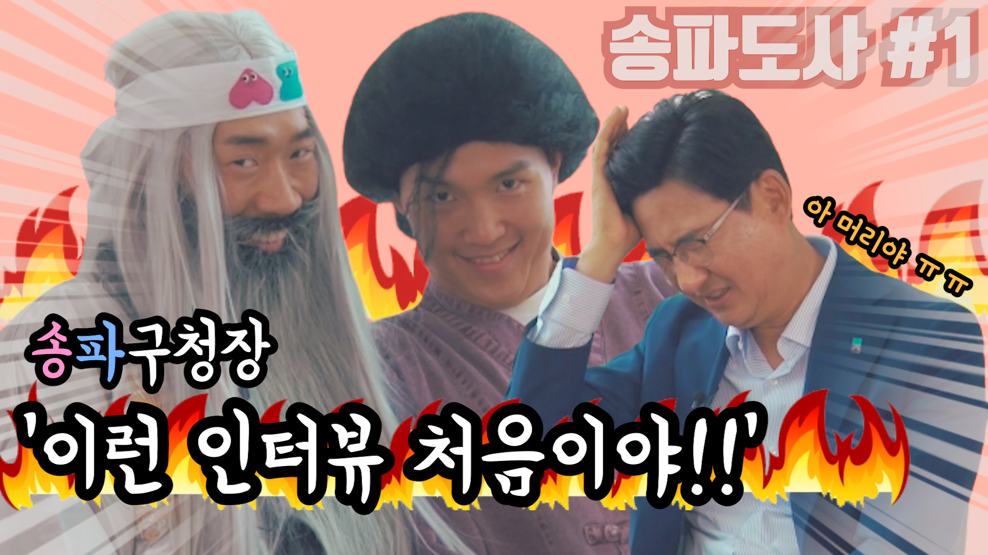 송파도사 인터뷰 ep.1